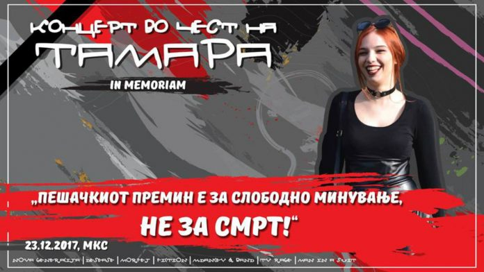 Концерт во чест на прерано загинатата Тамара Тодороска