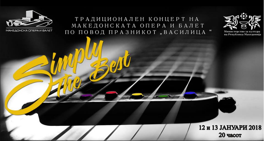 "Традиционален концерт за ""Василица"": ""Simply the best"" – Rock Pop '80 & '90"
