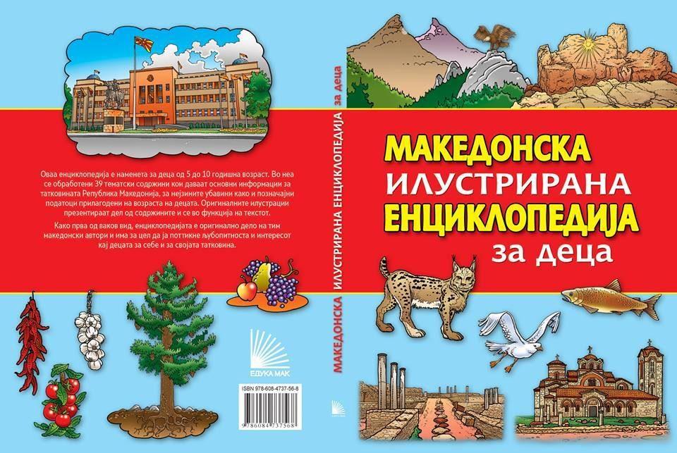 """Нова книга за деца – за прв пат кај нас! """"Македонска илустрирана енциклопедија за деца""""."""