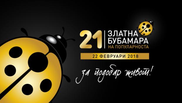"""Во продажба дел од влезниците за """"Златна бубамара на популарноста 2018"""""""