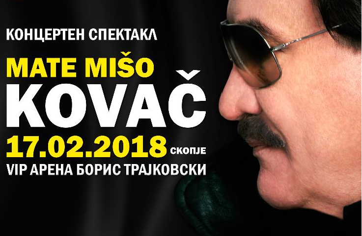 По 20 години Мишо Ковач во Скопје