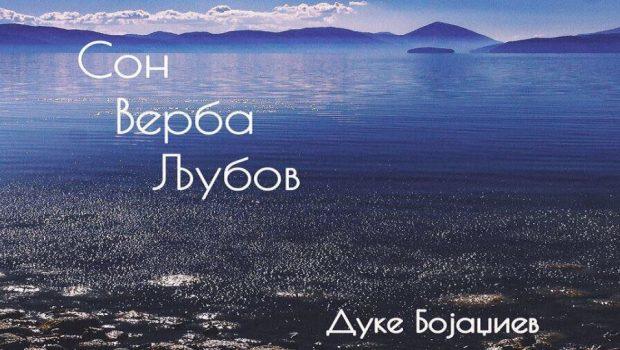 """Дуке Бојаџиев ви ги честита празниците со """"Сон, верба, љубов"""" (АУДИО)"""