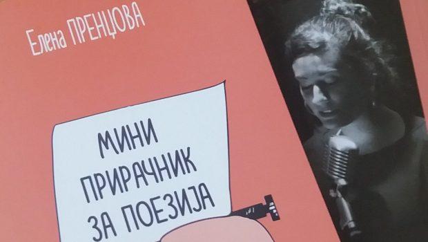 """Елена Пренџова со кумановска промоција на својот """"Мини прирачник за поезија"""""""