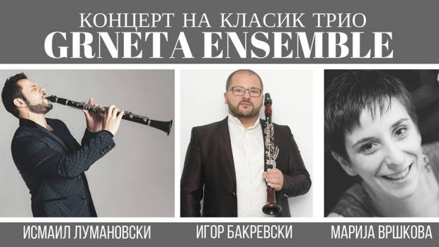 Концерт на Исмаил Лумановски класик трио во Битола