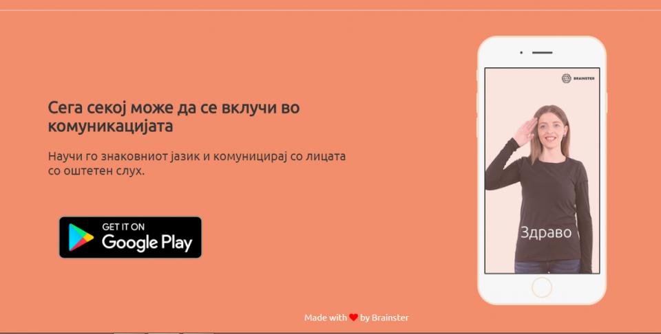 Komunicira.me – нова бесплатна апликација за инклузија на лицата со оштетен слух