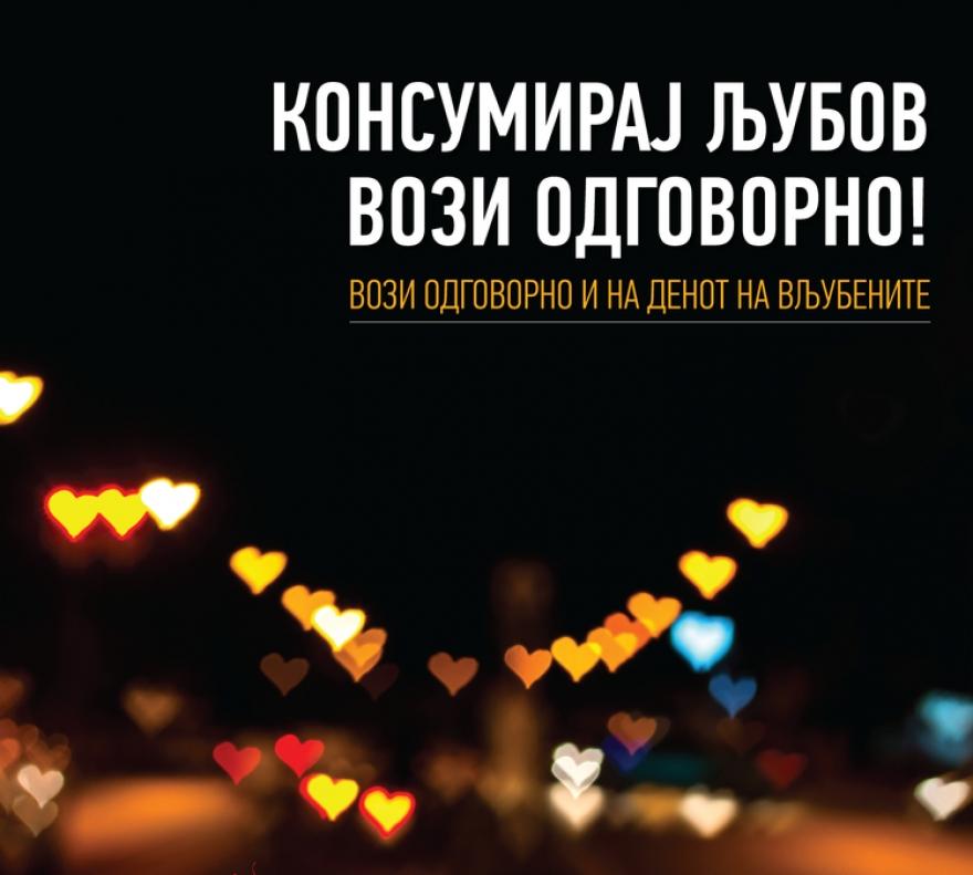 РСБСП апелира: Дозволете љубовта да ве води, а не виното и алкохолот!