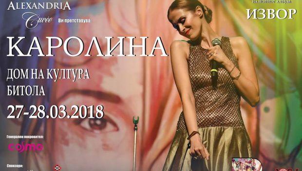 """На 27 и 28 март во родната Битола: Каролина ќе го претстави """"Извор"""""""