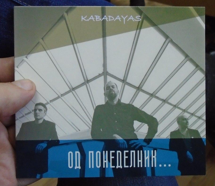 """Од понеделник…"" на  ""Кабадајас"" – прво дискографско издание на ""3 Гонга"""
