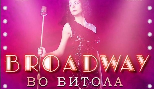 """Битолскиот камерен оркестар го носи """"Бродвеј во Битола"""""""