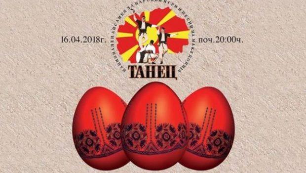 """Концерт на ансамблот """"Танец"""" во Битола"""