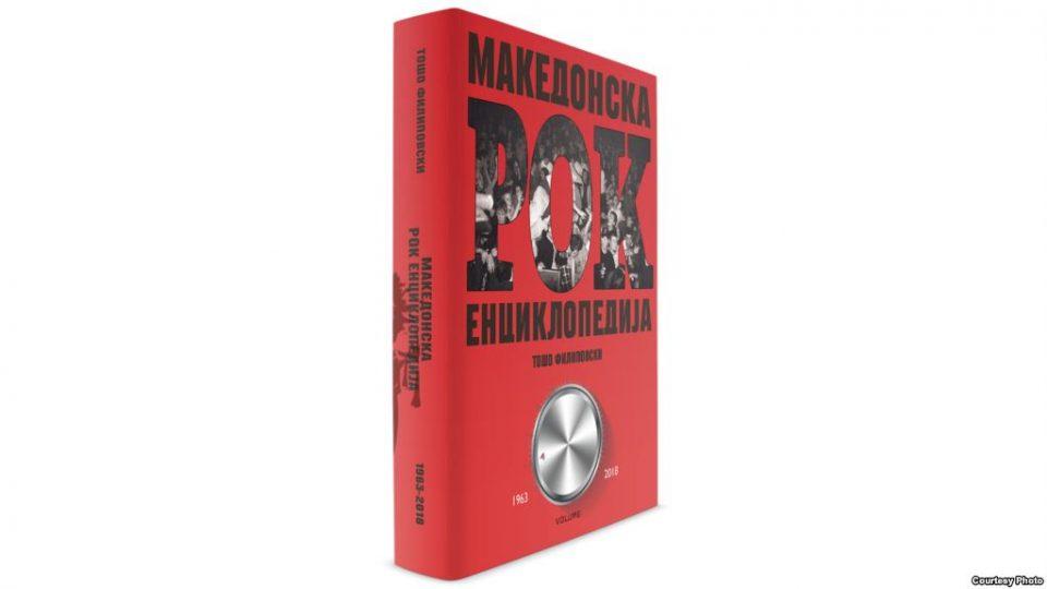 """Македонија ја доби својата рок библија – """"Македонската рок енциклопедија"""""""