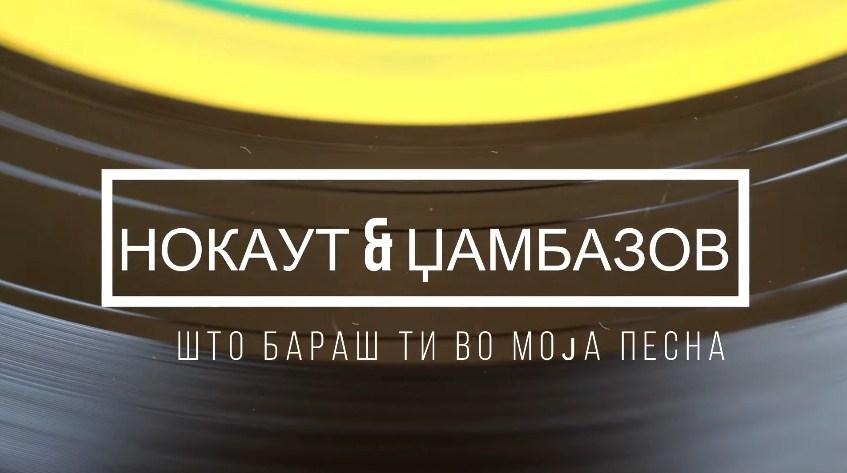 """Нокаут и Џамбазов – """"Што бараш ти во моја песна""""? (ЛИРИК ВИДЕО)"""