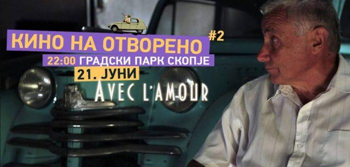 """""""Avec l'amour"""" – кино на отворено во Градски парк Скопје"""