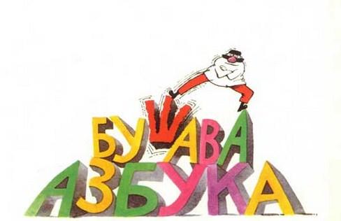 """Унковски и Стефановски работат на продолжението на """"Бушавата азбука"""" – втор дел"""