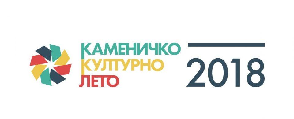 Започнуваат подготовките за Каменичко Културно Лето 2018
