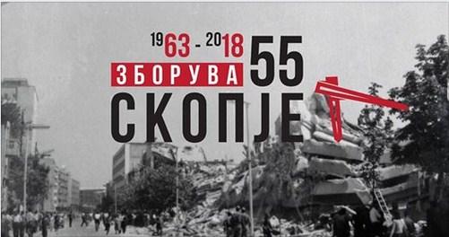 """""""Зборува Скопје"""" 1963-2018"""