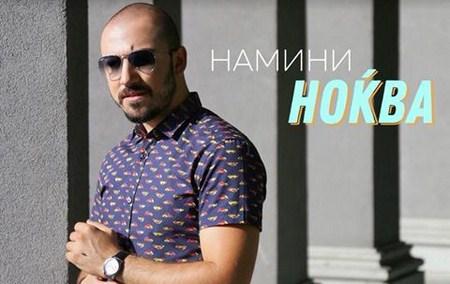 """Панче Касапски со покана – """"Намини ноќва"""" (ВИДЕО)"""