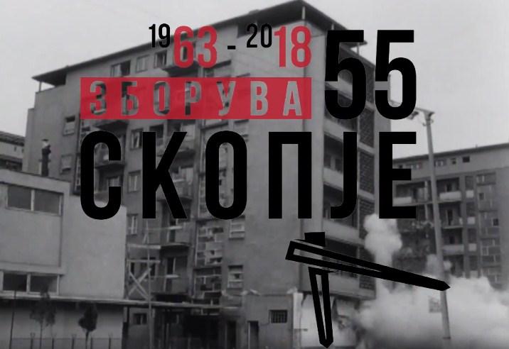 """""""Зборува Скопје"""" – 55 години од катастрофалниот земјотрес"""