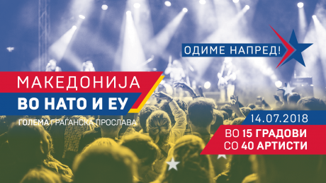 """Македонската естрада на """"големата граѓанска прослава"""":  Уценети, уплашени, воодушевени, рамнодушни или алчни?"""