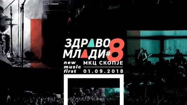 """""""Здраво млади"""" во МКЦ по 8-ми пат"""