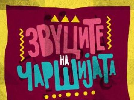 """""""Звуците на чаршијата"""" на 7-ми и 8-ми септември во Старата скопска чаршија"""