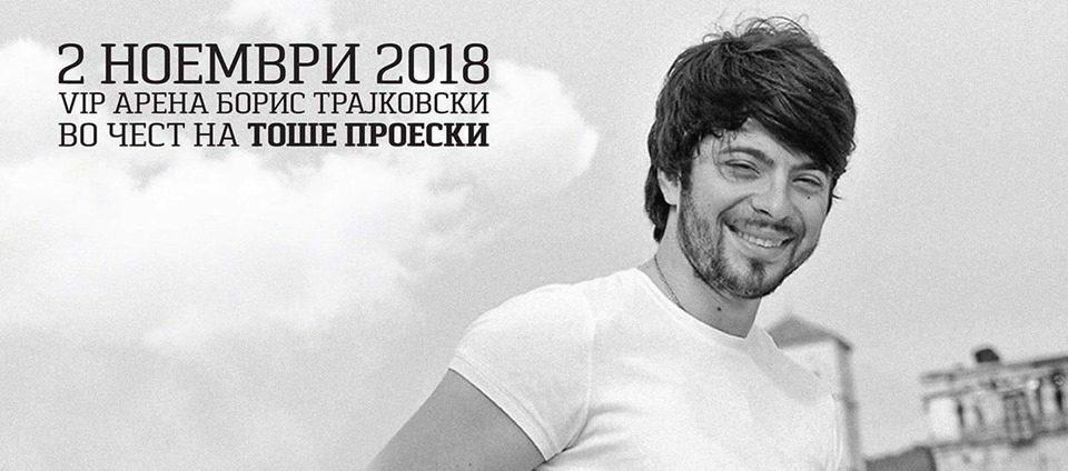 """Концертот во чест на Тоше на 2. ноември во ВИП Арена """"Борис Трајковски"""""""