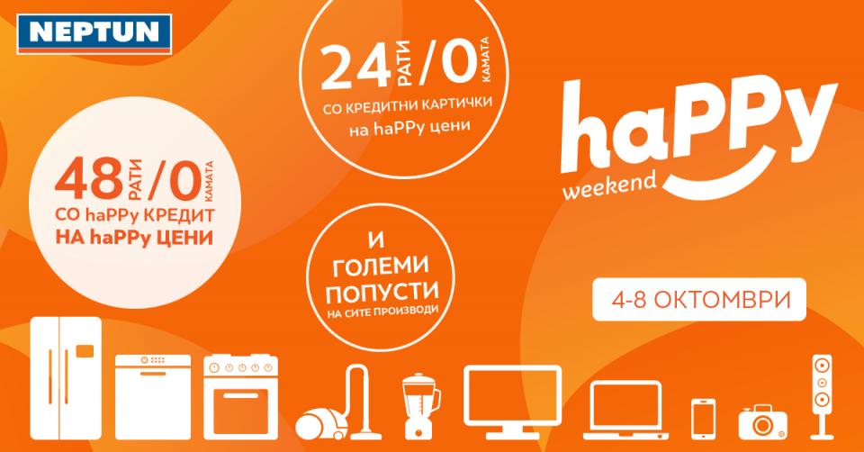 HAPPY WEEKEND акција во НЕПТУН – Големи попусти и до 48 рати без камата на сите производи!