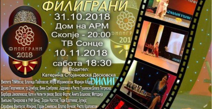 "Фолк фест ""Филиграни 2018"" по 25-ти пат"