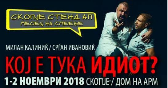 """Српската хит претстава во Дом на АРМ:  """"Кој е тука идиот""""?"""