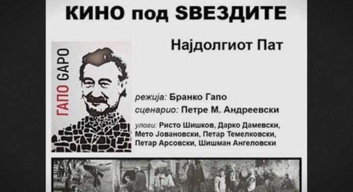 """""""Кино под ѕвездите"""" – филмски проекции во четири македонски села"""
