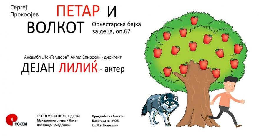 """Популарната оркестарска бајка """"Петре и волкот"""" во МОБ"""