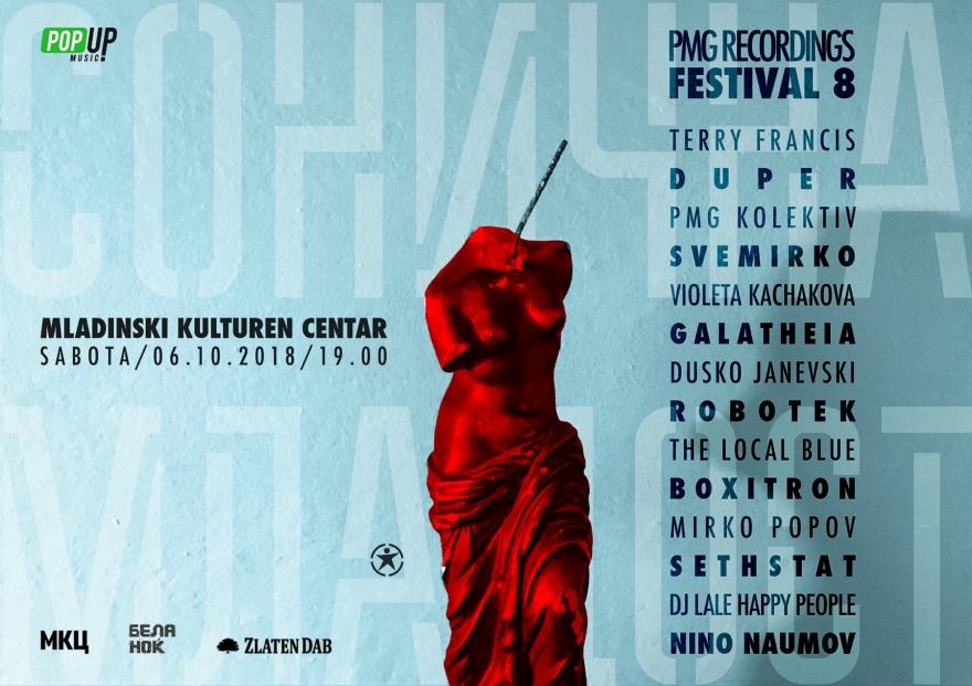 """На 6. октомври пред МКЦ: """"ПМГ Рекордингс Фестивал 8"""""""