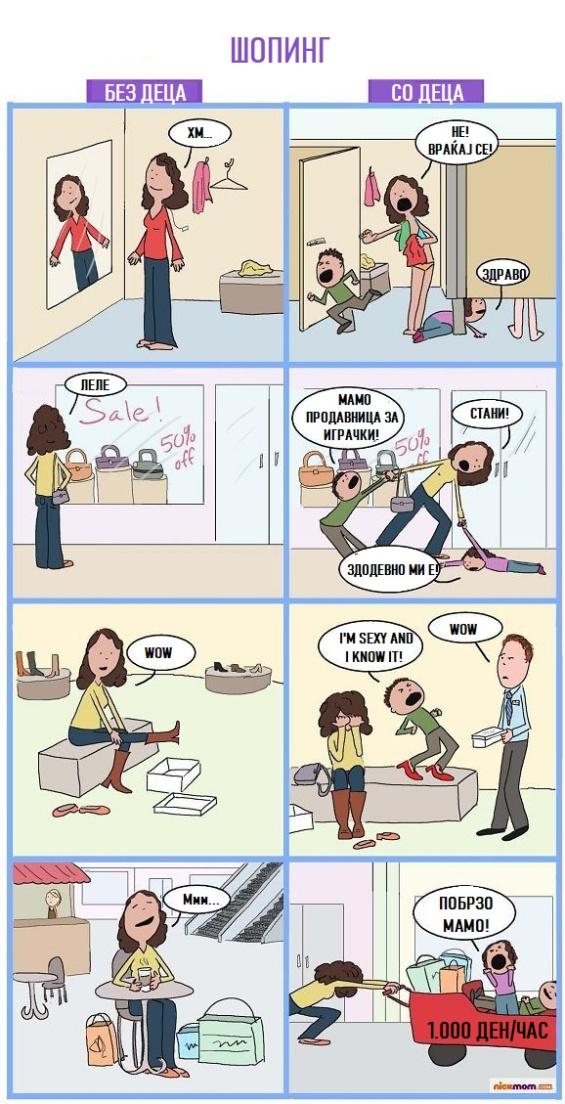 Хумористични илустрации: Животот без деца vs. Животот со деца