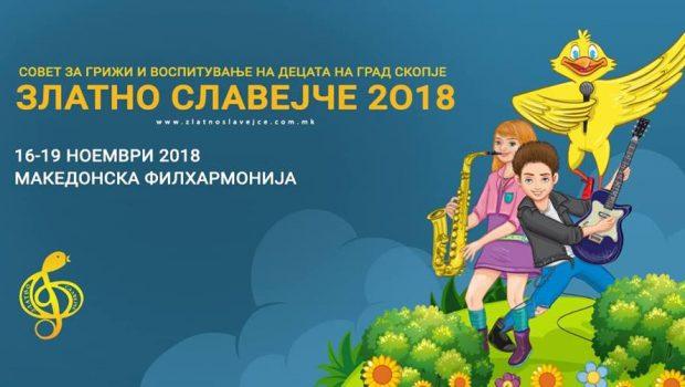 """Претстои """"Златно славејче 2018"""""""