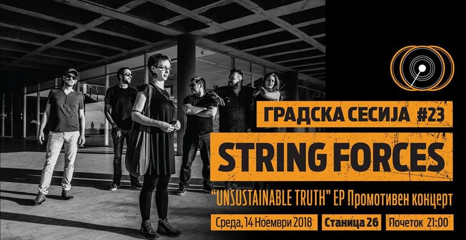 "Концерт на ""String Forces"" во Станица 26"