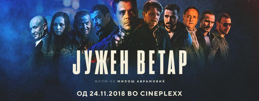 """Премиера на """"Јужен ветер"""" и дружба со актерите"""