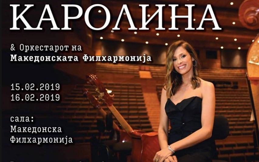 """Концерт на Каролина со """"Македонската филхармонија""""на 15. и 16. февруари 2019"""