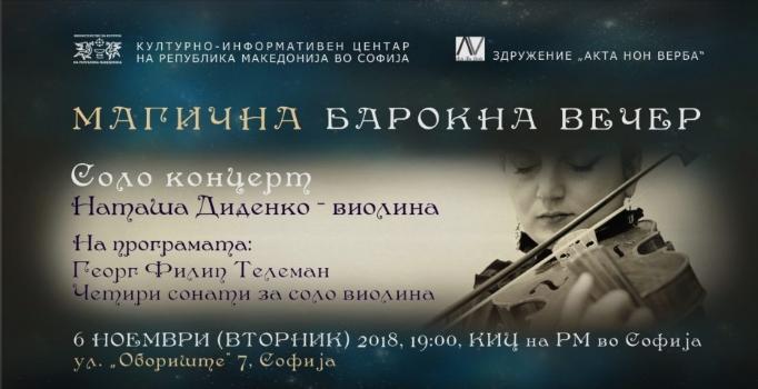 """Соло концерт """"Магична барокна вечер"""" на Наташа Диденко"""