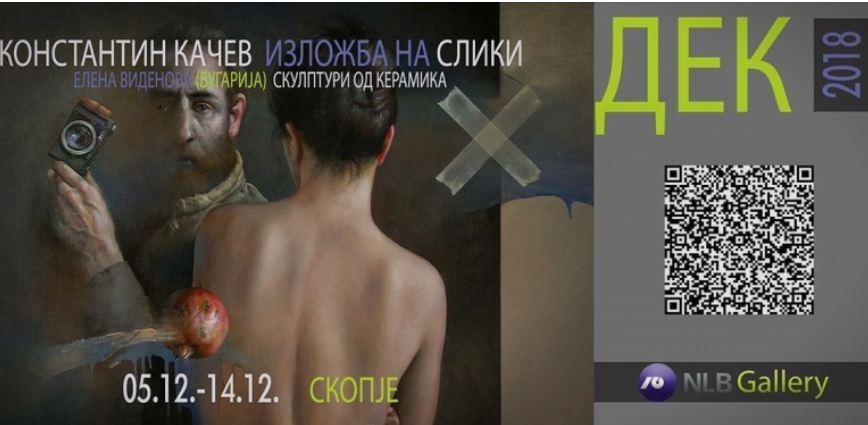 Изложба на дела од Константин Качев