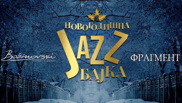 """""""Новогодишна џез бајка"""" и годинава во Битола (ВИДЕО)"""