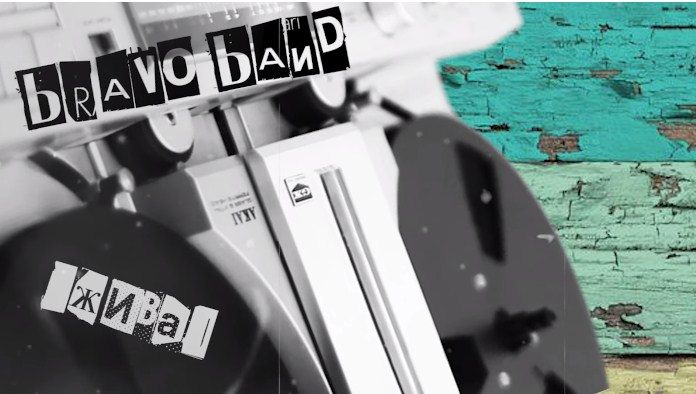 """""""Уживај"""" во диско саунд со новата песна и лирик видео на """"Браво бенд"""""""