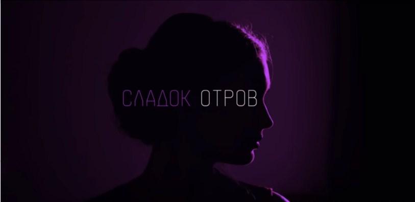 """Марија Ичкова ви го нуди својот – """"Сладок отров"""" (АУДИО)"""