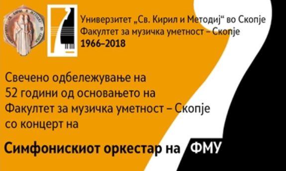 Концерт по повод 52 години од основањето на ФМУ – Скопје