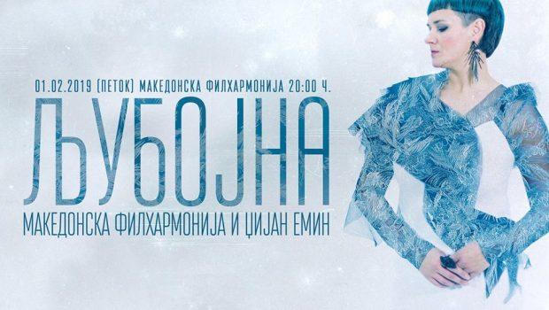 """""""Љубојна"""" и Македонската филхармонија заедно"""