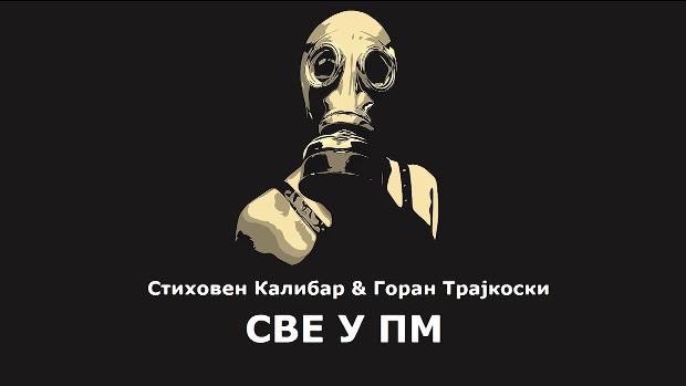"""""""Стиховен калибар"""" и Горан Трајкоски со песна против загадувањето и власта и нејзините олигарси, ги отераа… """"Све у ПМ"""" (ВИДЕО)"""