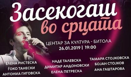 """Битолскиот камерен оркестар со најголемите хитови од Тоше: """"Засекогаш во срцата"""""""