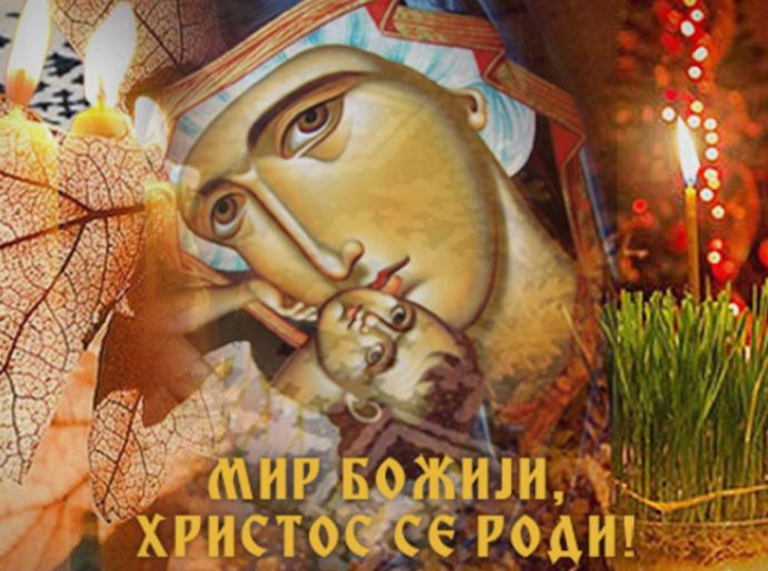 Честит Божиќ – Христос се роди