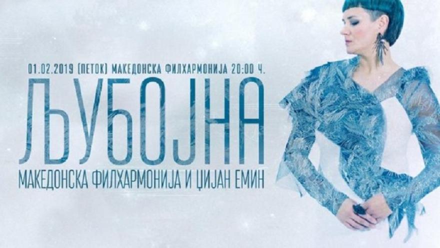 """Во Македонската филхармонија  концерт на """"Љубојна"""""""