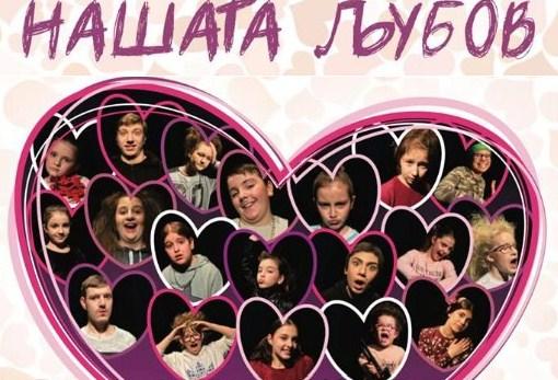 """Премиера на детската претстава """"Нашата љубов"""" на актерската школа на Весна Петрушевска"""
