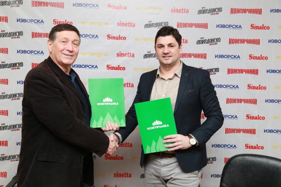 Кожувчанка ДОО е нов партнер на  Федерацијата на училишниот спорт